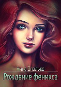 Нина Опалько -Рождение феникса