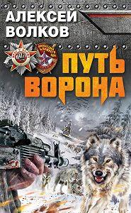 Алексей Волков -Путь Ворона
