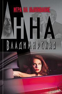 Анна Владимирская - Игра на выживание