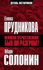 Елена Прудникова, Марк Солонин - Великая Отечественная: был ли разгром?
