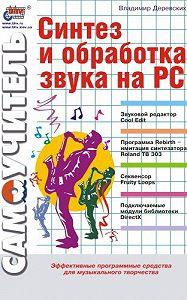 Владимир Деревских -Синтез и обработка звука на PC
