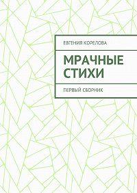 Евгения Корелова -Мрачные стихи. Первый сборник