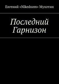 Евгений «Nikedoom» Мухотин -Последний Гарнизон