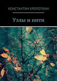 Константин Кропоткин -Узлы и нити