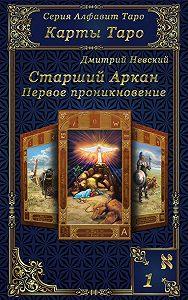 Дмитрий Невский -Карты Таро. Старшие Арканы. Первое проникновение