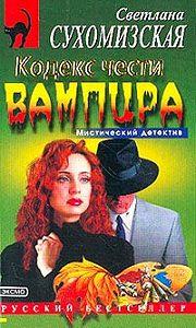 Светлана Сухомизская -Кодекс чести вампира