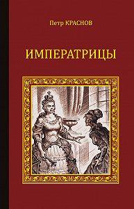 Петр Краснов -Императрицы (сборник)