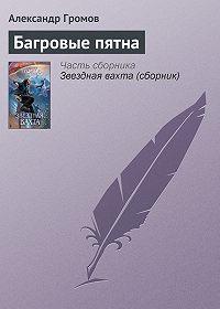 Александр Громов -Багровые пятна