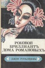Джон Рэтклиф - Роковой бриллиант дома Романовых