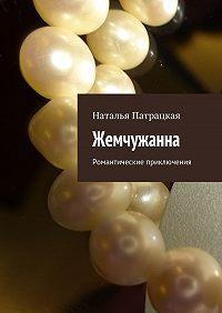 Наталья Патрацкая -Жемчужанна. Романтические приключения