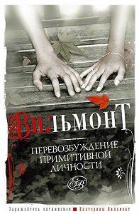 Екатерина Вильмонт -Перевозбуждение примитивной личности