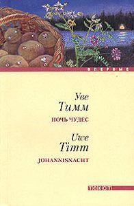 Уве Тимм -Ночь чудес
