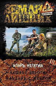 Игорь Негатин -Лишнее золото. Наедине с мечтой