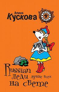 Алина Кускова -Russian леди лучше всех на свете
