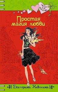 Екатерина Неволина -Простая магия любви