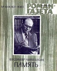 Владимир Чивилихин -Память (Книга первая)