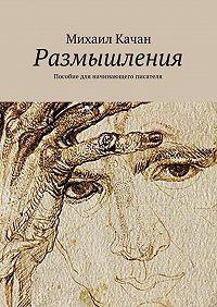 Михаил Качан -Размышления. Пособие для начинающего писателя