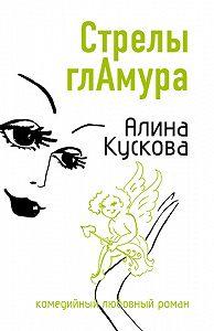 Алина Кускова - Стрелы гламура