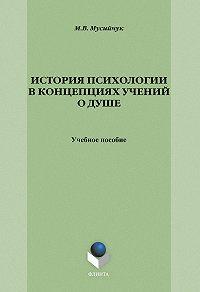 М. В. Мусийчук -История психологии в концепциях учений о душе