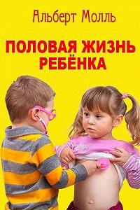 Альберт Молль -Половая жизнь ребёнка
