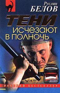 Руслан Белов - Тени исчезают в полночь