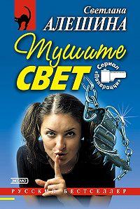 Светлана Алешина -Тушите свет (сборник)