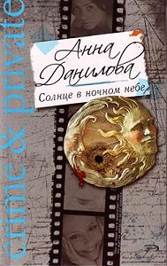 Анна Данилова -Солнце в ночном небе