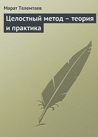 Марат Телемтаев -Целостный метод – теория и практика