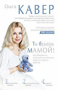 Ольга Кавер - Ты будешь мамой!