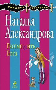 Наталья Александрова -Рассмешить Бога