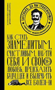 Коллектив авторов -Батенька, да вы трансформер (сборник)