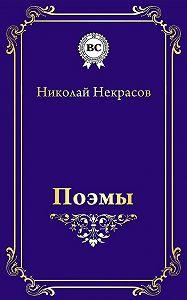 Николай Некрасов -Поэмы
