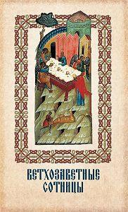 Сборник - Ветхозаветные cотницы