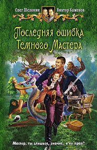 Олег Шелонин -Последняя ошибка Темного Мастера