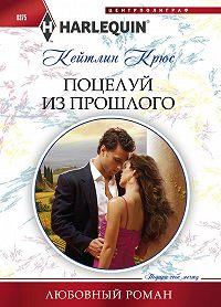 Кейтлин Крюс -Поцелуй из прошлого