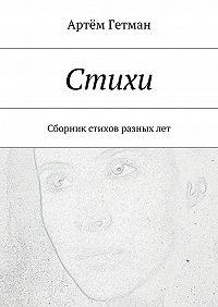 Артём Гетман -Стихи. Сборник стихов разныхлет