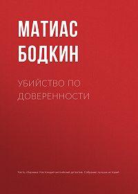 Матиас Бодкин -Убийство по доверенности