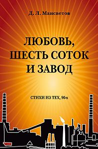Дмитрий Мансветов - Любовь, шесть соток и завод