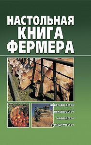 Александр Снегов -Настольная книга фермера