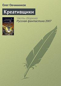 Олег Овчинников -Креативщики