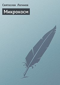 Святослав  Логинов -Микрокосм