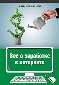 Анатолий Белоусов -Все о заработке в интернете