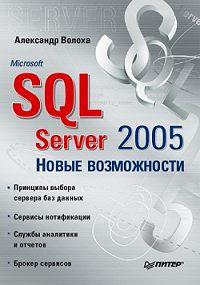 Александр Волоха - Microsoft SQL Server 2005. Новые возможности