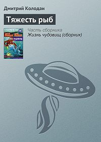 Дмитрий Колодан -Тяжесть рыб