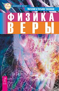 Виталий Юрьевич Тихоплав -Физика веры