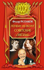 Федор Раззаков -Почему не гаснут советские «звезды»