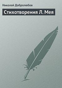 Николай Добролюбов -Стихотворения Л. Мея