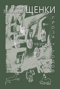 Павел Зальцман -Щенки. Проза 1930-50-х годов (сборник)