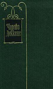 Чарльз Диккенс -Жизнь и приключения Николаса Никльби