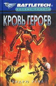 Эндрю Кейт - Кровь героев